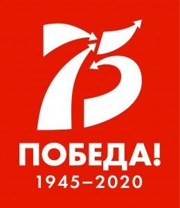 75_pobeda_2020_logo-260x300